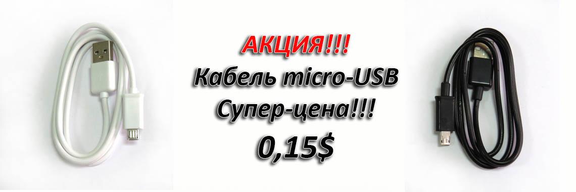 micro_USB
