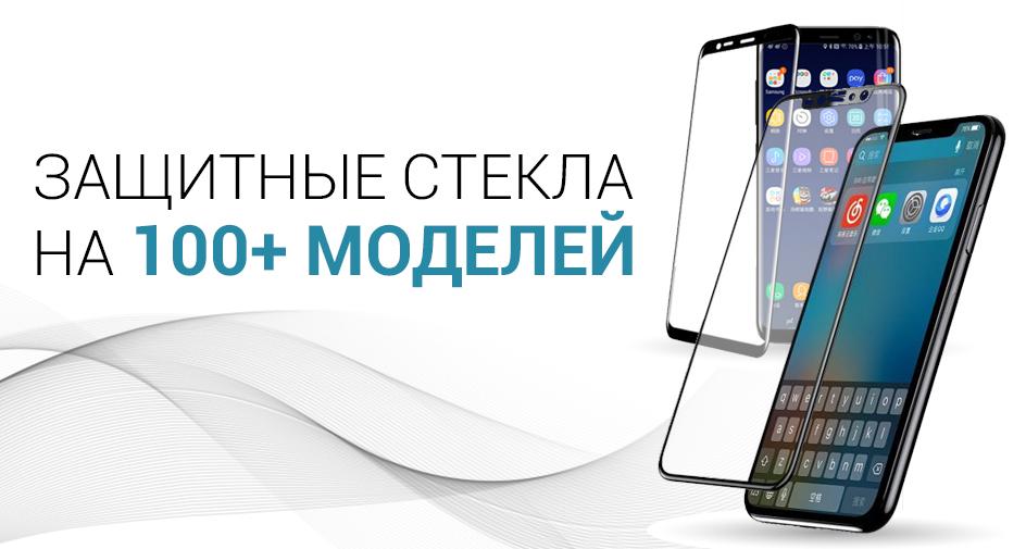 стекла оптом для мобильных телефонов